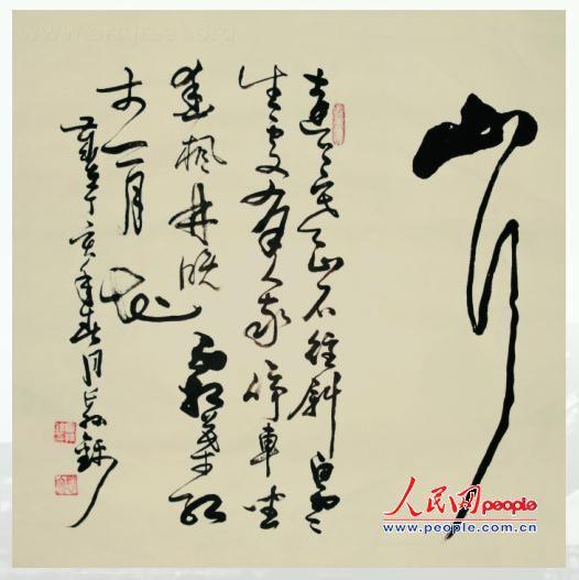 行书艺术_长孙锦书法艺术作品赏析(图)