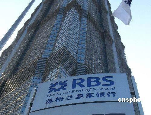 2月24日,英国老牌银行苏格兰皇家银行(RBS)计划本周内公布年度亏损额,并打算在全球范围内裁员两万进行机构重组。 中新社发严大明摄