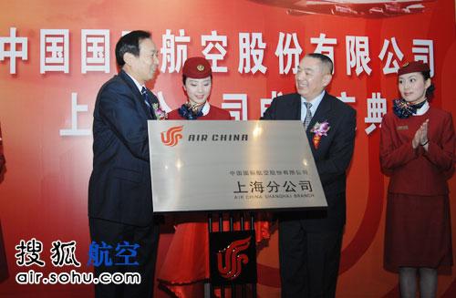 上海机场股份有限公司,上海虹桥机场股份有限公司的相关领导以及国航