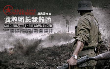 《我的团长我的团》海报