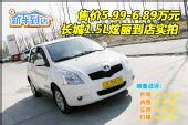[新车到店]1.5L炫丽到店 售5.99-6.89万
