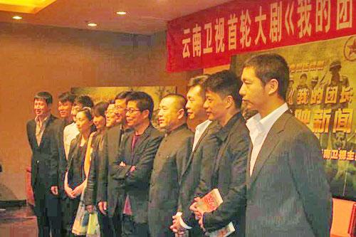 《我的团长我的团》云南首播新闻发布会上主创合影