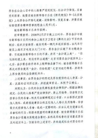 上海的法院判决书