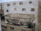 """建国60年报道之合肥 至尊国宝为新中国""""献礼"""""""