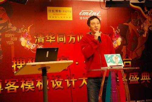搜狐博客推出设计师合作计划 收费模板可获分成