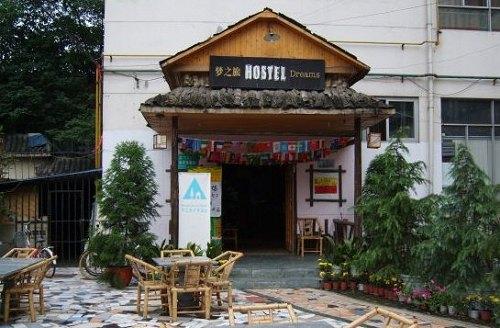一.梦之旅青年旅馆