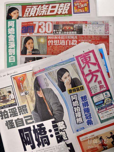 阿娇首谈艳照痛哭告白 香港报纸均作头版(图)-搜狐娱乐