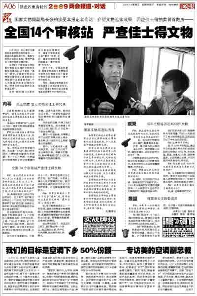 国家文物局副局长张柏接受本报记者专访