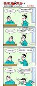 漫画:知情权