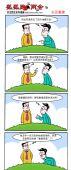 漫画:重建家庭