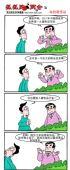 漫画:高档奢侈品