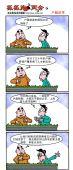 漫画:户籍改革