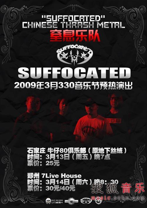 330音乐节窒息乐队预热演出海报