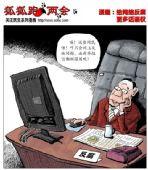 委员建议给网络反腐更多话语权