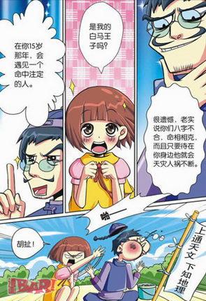 《米米与四季王子》周洪滨监制 洛洛鱼编绘-漫画BAR 4月号上发现新鲜高清图片