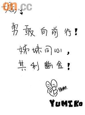 """郑希怡愿与阿娇""""其力断金"""""""