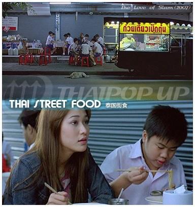泰式料理越来越有风靡全球的趋势