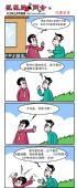 漫画:代表发言
