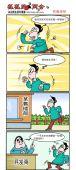 漫画:买房砍价
