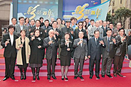 《影 话 百年》昨日启播,邀得大批嘉宾出席