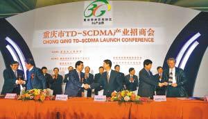 重庆TD-SCDMA产业招商会项目签约仪式。本报特派记者 高科 摄
