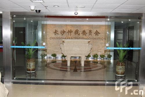 长沙仲裁委员会大厅