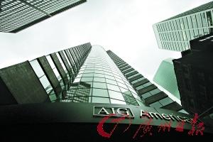 AIG总部大楼。