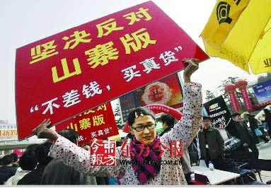 昨天上午,郑州市紫荆山公园3·15活动现场,山寨小沈阳举牌倡议:买真货,抵制山寨伪劣产品。 记者 刘栋杰 摄