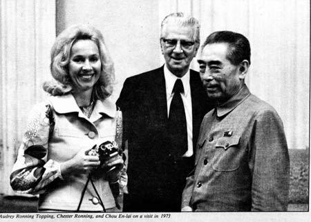 托平夫人奥黛丽和岳父郎宁与周总理在一起