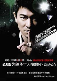 2009刘德华个人演唱会烟台站