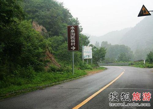 水泉沟民俗村