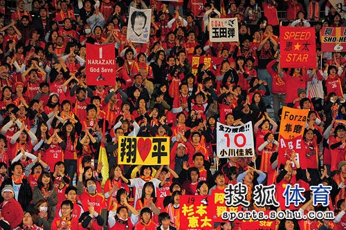 日本球迷标语