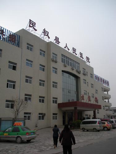 民权县人民医院