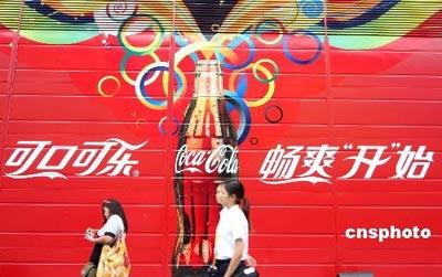 2008年12月4日消息,商务部首次公开表态,已经对可口可乐收购汇源的申请进行立案受理。(资料图片) 中新社发 吴芒子摄