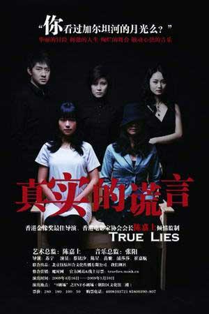 陈嘉上监制《真实的谎言》海报