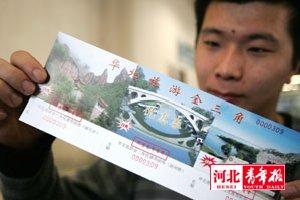 嶂石岩、赵州桥和崆山白云洞三景区旅游消费券今起发放