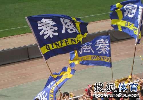 图文:[中超]陕西2-0成都 秦风飘飘