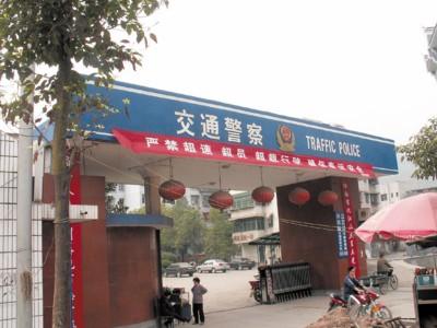 记者在凤凰县交警大队采访杨辉未果