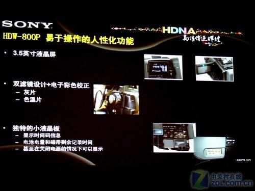 专业性能 索尼发布高清摄录一体机800P