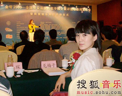 """龙梅子""""金号2009全国听众最喜爱的歌手"""