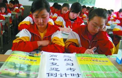 兴师动众搞倒计时容易加重学生负担 晚报记者 陈焕联 资料图片