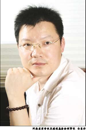 河南省黄帝故里建设基金会理事长 白东升