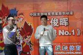 图文:丁俊晖参加动漫发布会 现场气氛很轻松