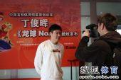 图文:丁俊晖参加动漫发布会 表情有点不自然