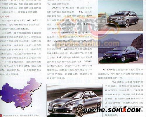 搜狐汽车获取的比亚迪内部资料截图