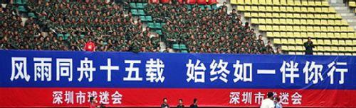图文:[中超]深圳VS广药 深足铁杆球迷
