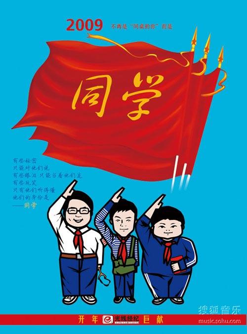 李彬-洪剑涛-高亚麟-90前组合《同学》打榜碟封面