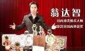 星光魔术师:国内顶尖魔术大师翁达智