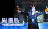 星光魔术师:中国著名魔术表演艺术家周良铁