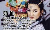 星光魔术师:欢乐谷公司首席魔术师茹仙